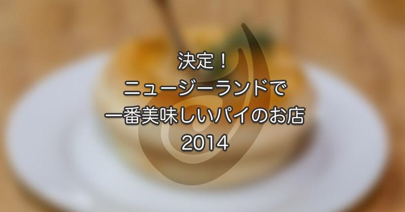 決定!ニュージーで1番美味しいパイの店2014