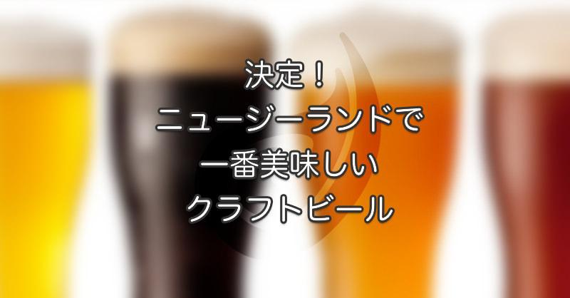 決定!ニュージーランドで一番美味しいクラフトビール