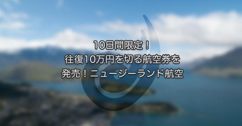 10日限定!往復10万円を切る航空券を発売!ニュージーランド航空