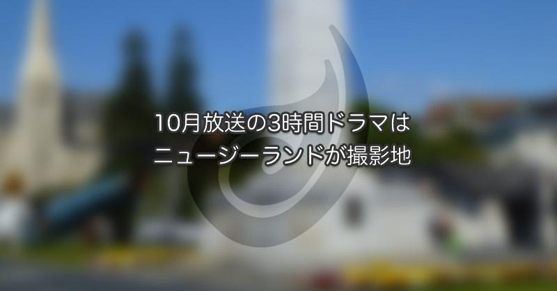 10月放送の3時間ドラマはニュージーランドが撮影地