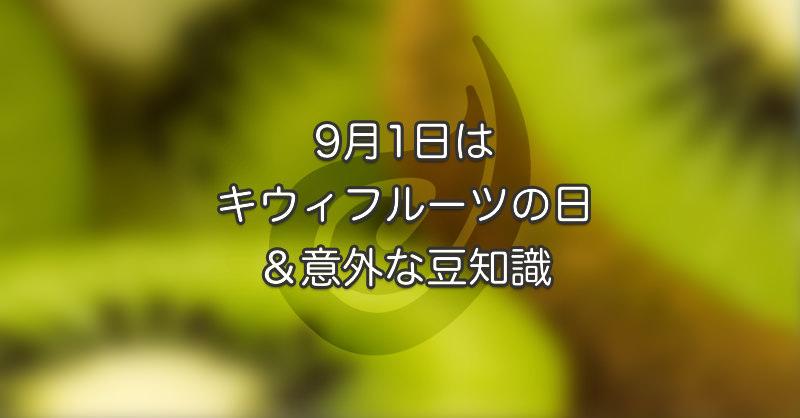 9月1日はキウィフルーツの日&意外な豆知識