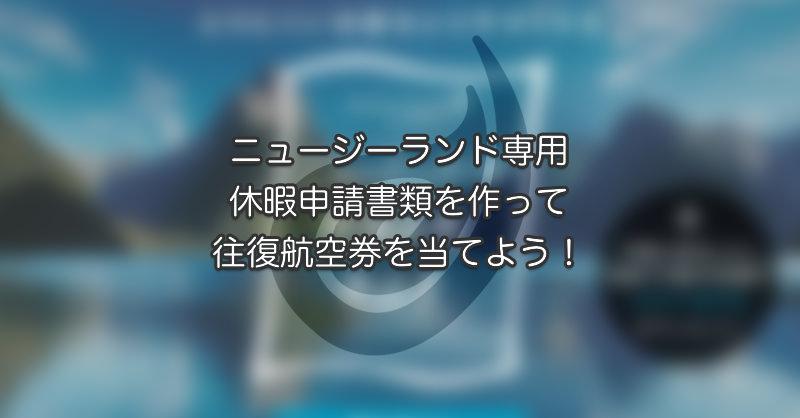 """""""ニュージー専用休暇申請書""""を作って航空券を当てよう!"""