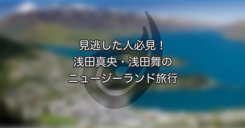 見逃した人必見!浅田真央・舞のニュージーランド旅行