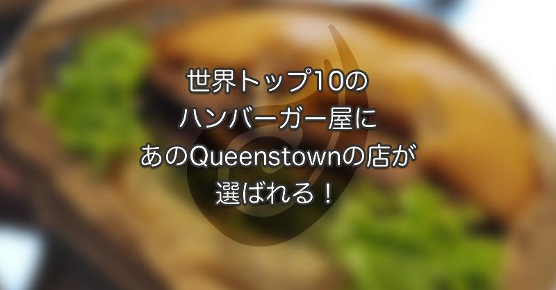 世界トップ10のハンバーガー屋にQueenstownのあの店が選ばれる!