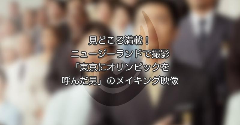 ニュージー撮影「東京にオリンピックを呼んだ男」メイキング映像