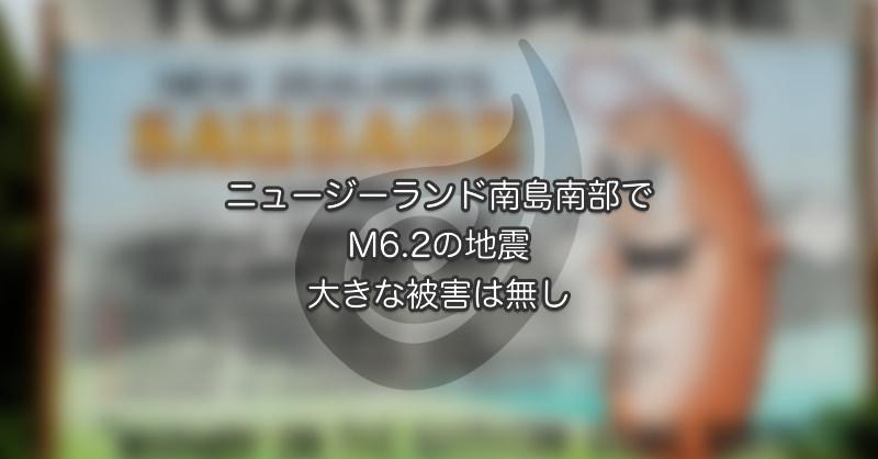 ニュージーランド南島南部でM6.2の地震 大きな被害無し