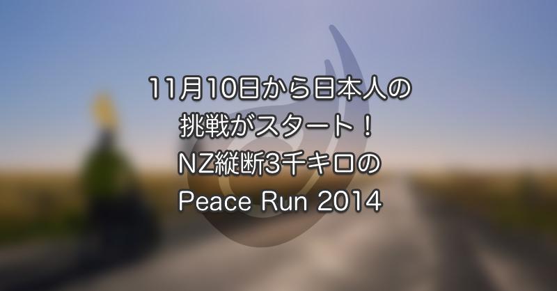 11月10日から日本人の挑戦がスタート!NZ縦断3千キロ Peace Run 2014