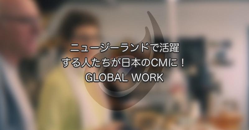 ニュージーランドで活躍する人たちが日本のCMに!GLOBAL WORK