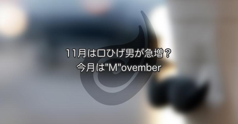 """11月は口ひげ男が大増殖!?今月は""""M""""ovember"""