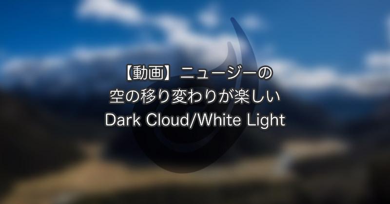 【動画】ニュージーの空の移り変わりが楽しいDark Cloud/White Light