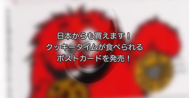 日本もOK!クッキータイムが食べれるポストカードを発売!
