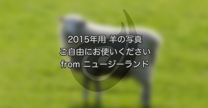 2015年用 羊の写真 ご自由にお使いください from ニュージーランド