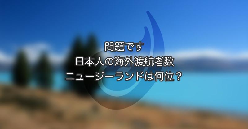 問題:日本人の渡航者数 ニュージーランドは何位?