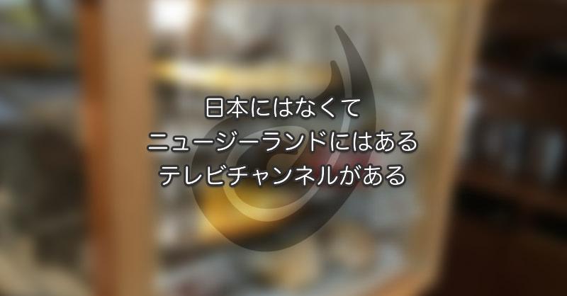 日本にはなくてニュージーにはあるTVチャンネル