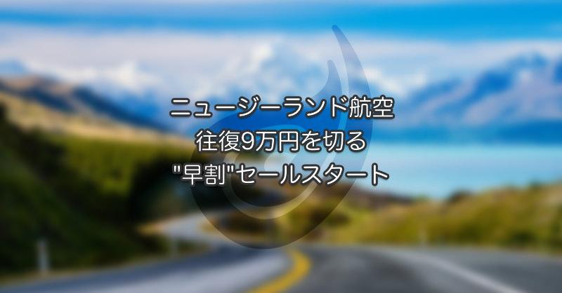 """ニュージーランド航空 往復9万円を切る""""早割""""セールスタート!"""