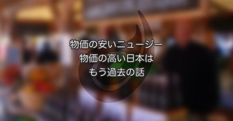 「物価の安いニュージー 物価の高い日本」はもう過去の話