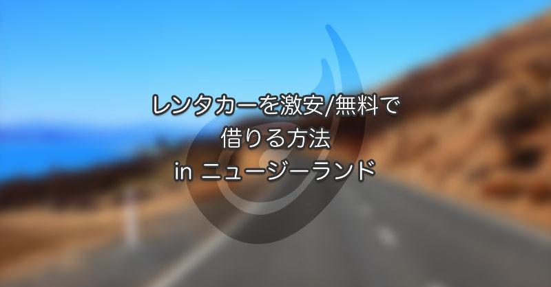レンタカーを激安/無料で借りる方法 ニュージーランド