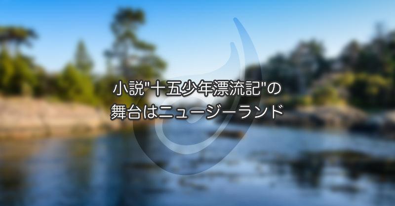 """小説""""十五少年漂流記""""の舞台はニュージーランド"""