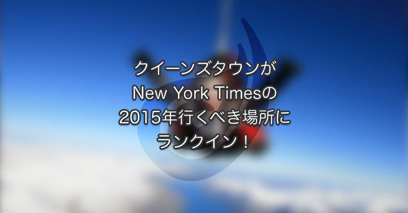 """クイーンズタウンがNY Times""""2015年行くべき場所""""にランクイン"""