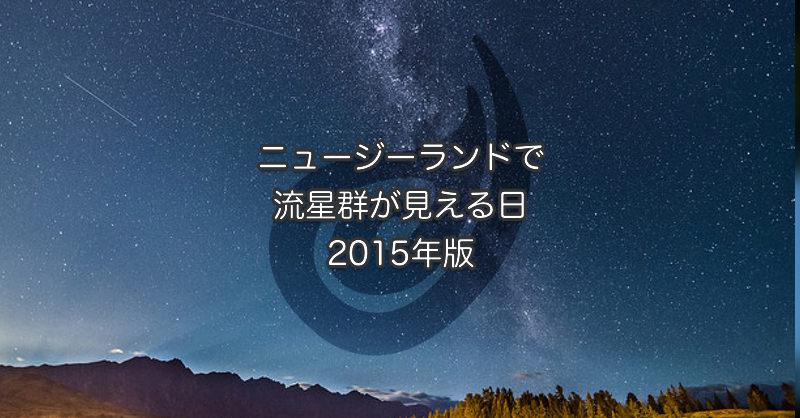 ニュージーランドで流星群が見える日 2015年版