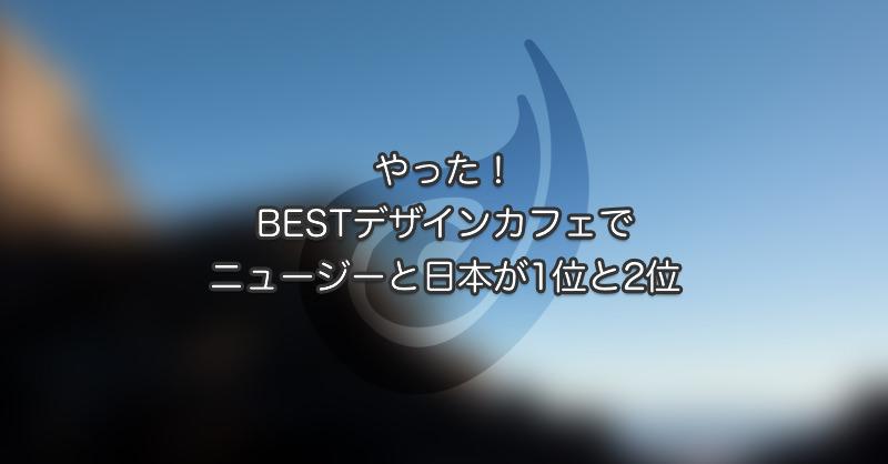 やった!BESTデザインカフェでニュージーと日本が1位と2位に