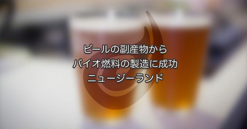 ビールの副産物からバイオ燃料の製造に成功 ニュージーランド