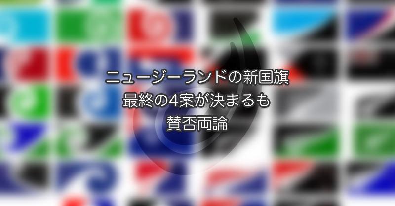 ニュージーランドの新国旗:最終の4案が決まるも賛否両論