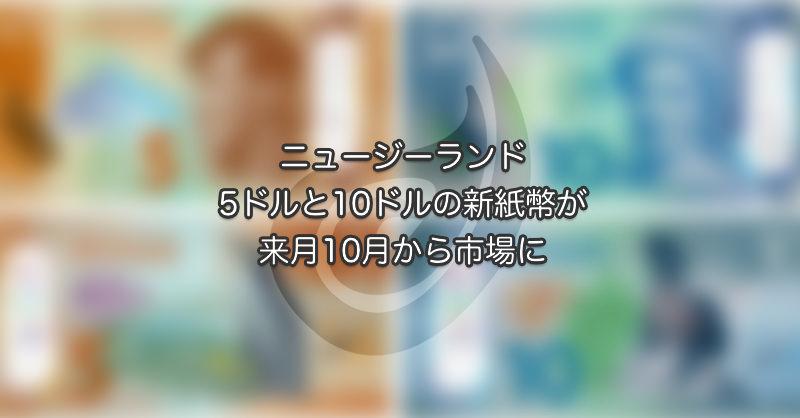 ニュージーランド 5ドルと10ドルの新紙幣が来月10月から市場に