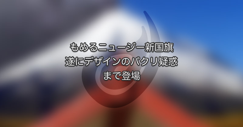 もめるニュージー新国旗 遂にデザインのパクリ疑惑まで登場
