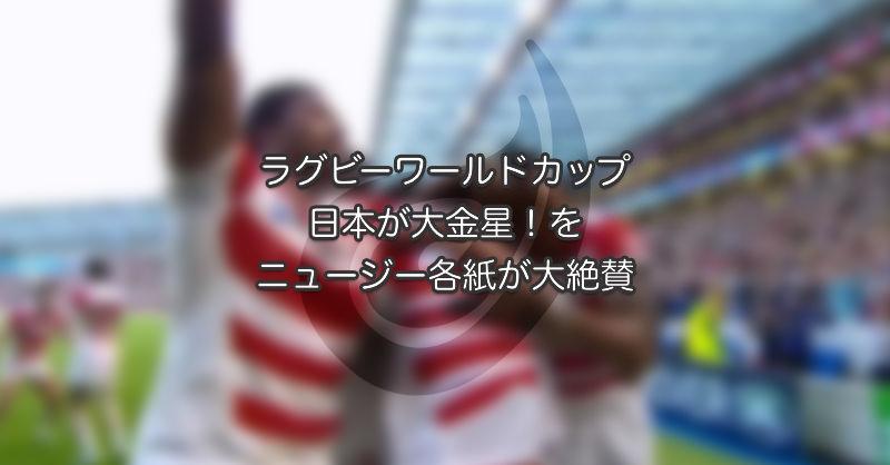 ラグビーワールドカップ日本の大金星!をNZ各紙が大絶賛