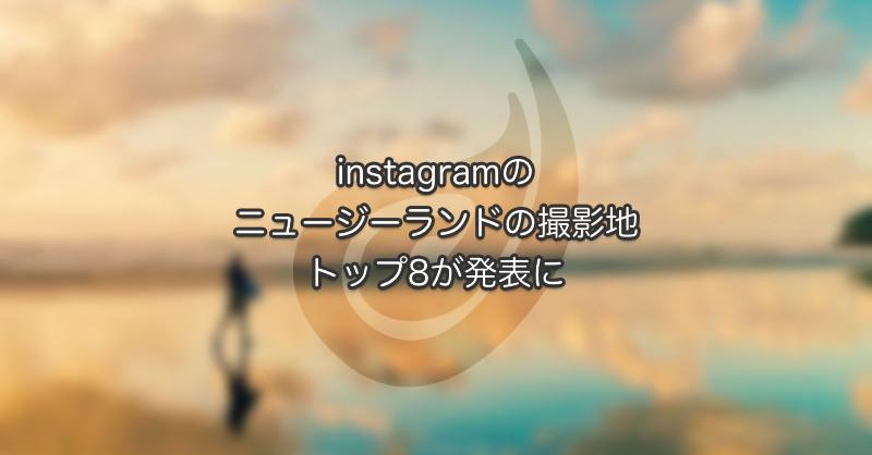 instagramのニュージーランドの撮影地トップ8発表される