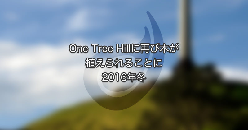 One Tree Hillに再び木が植えられることに 2016年冬