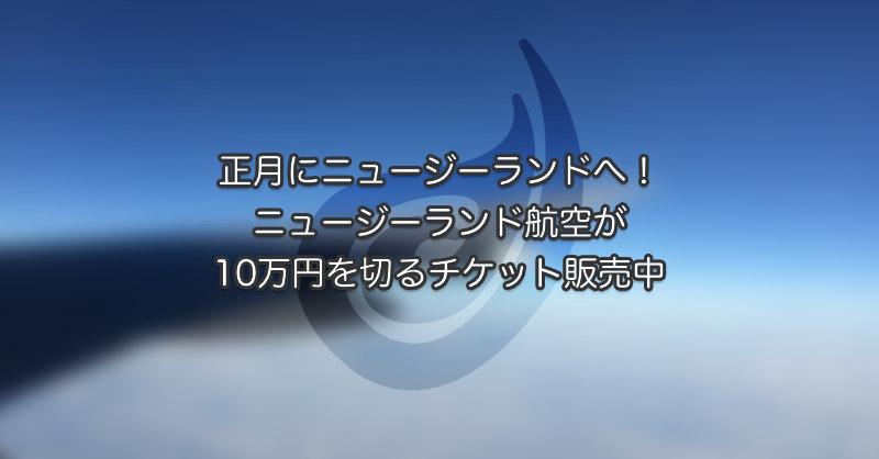 正月にニュージーへ!ニュージーランド航空が10万円を切るチケットを販売中!