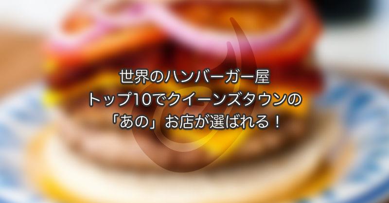 世界のハンバーガー屋トップ10でクイーンタウンのあの店が選ばれる!