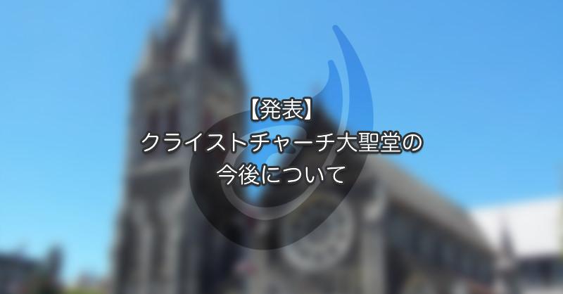 【発表】クライストチャーチ大聖堂の今後について