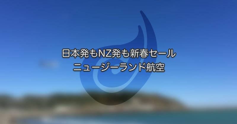 日本発もNZ発も新春セール!ニュージーランド航空