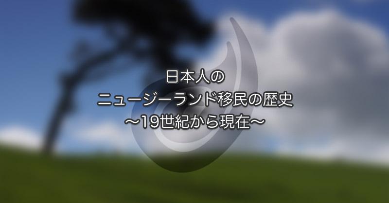 日本人のニュージーランド移民の歴史 〜19世紀から現在〜