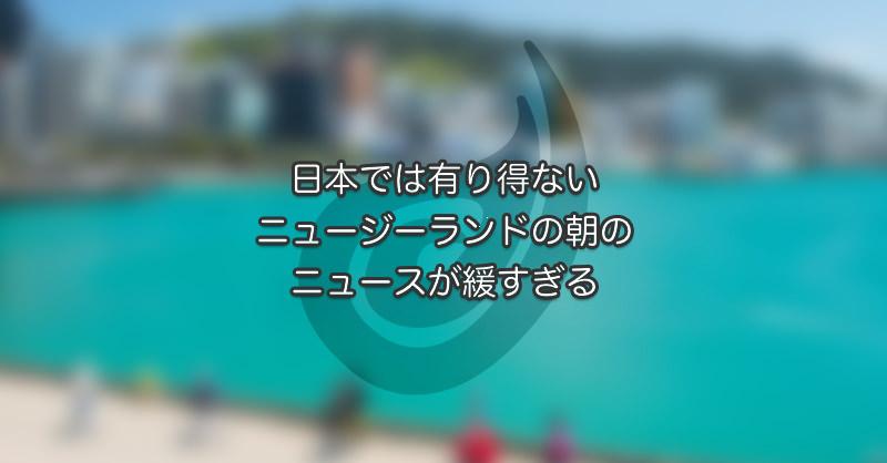 日本では有り得ない ニュージーランドの朝のニュースが緩すぎる