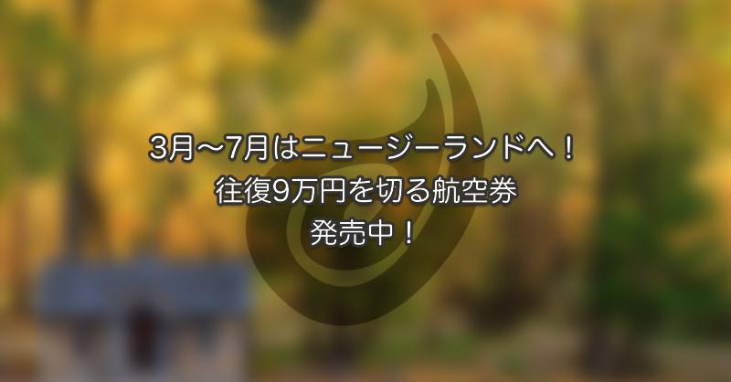 3月〜7月上旬はNZへ!往復9万円を切る航空券発売中!