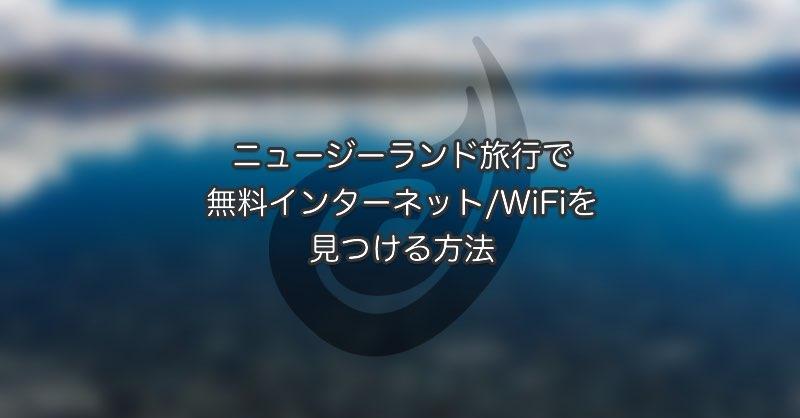 ニュージーランド旅行で無料インターネット/WiFiを見つける方法