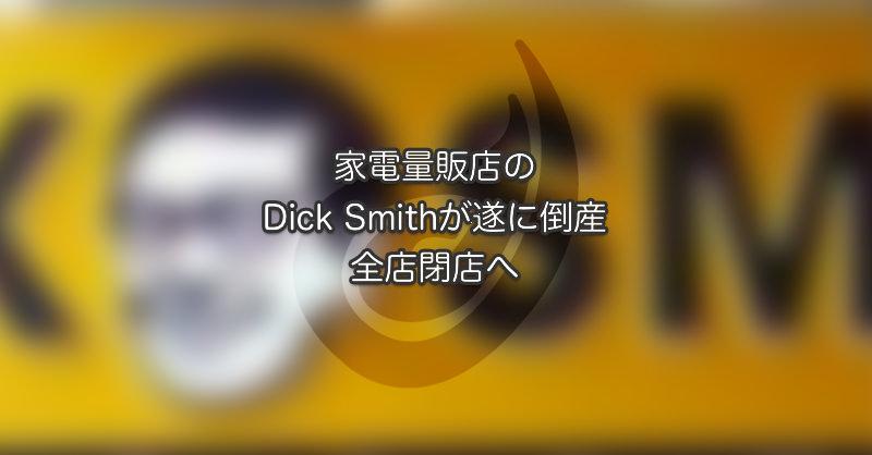 家電量販店のDick Smithが遂に倒産 全店閉店へ