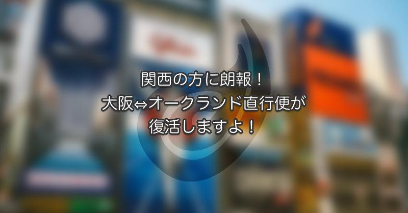 関西の方に朗報!大阪→オークランド直行便が復活しますよ!