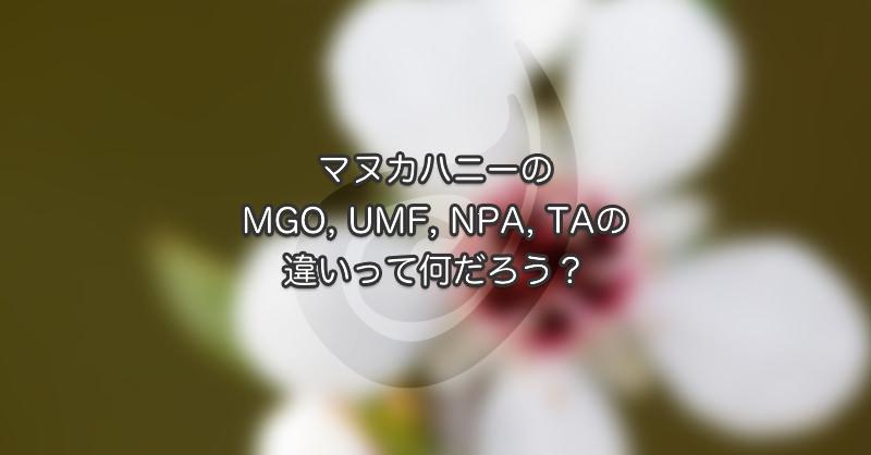 マヌカハニーのMGO、UMF、NPA、TAの違いって何?