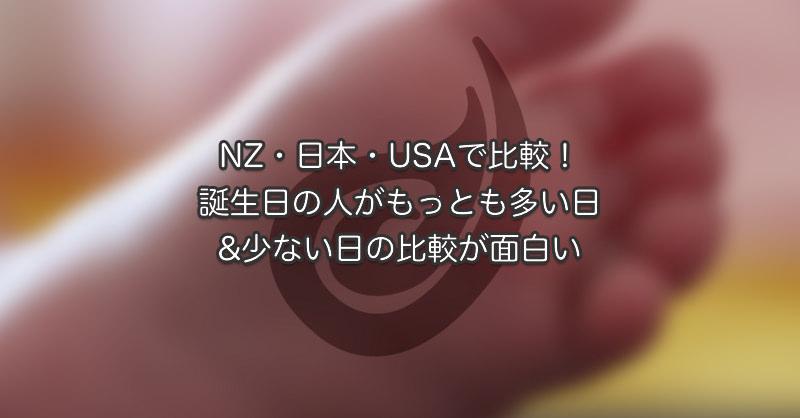 NZ・日本・USAで比較!誕生日の人が最も多い日&少ない日が面白い