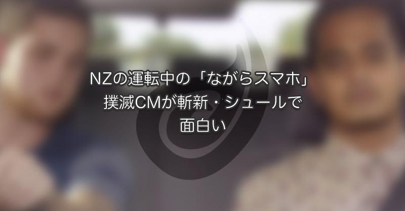 NZの運転中の「ながらスマホ」撲滅CMが斬新・シュールで面白い