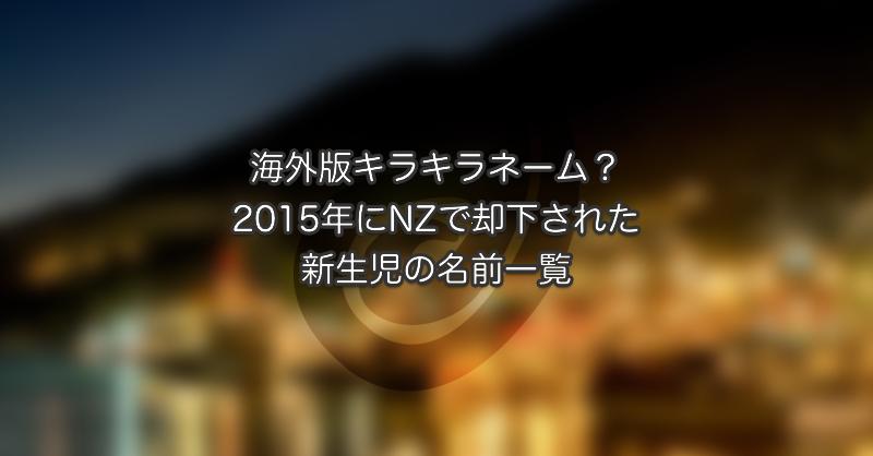 海外版キラキラネーム?2015年にNZで却下された新生児の名前一覧