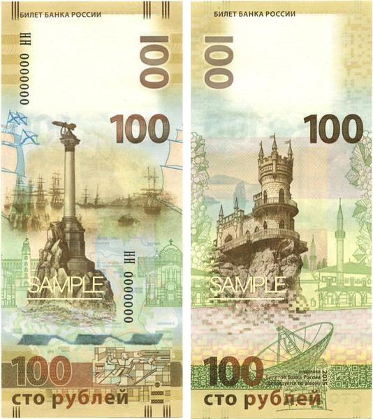 Russia 100 ruble