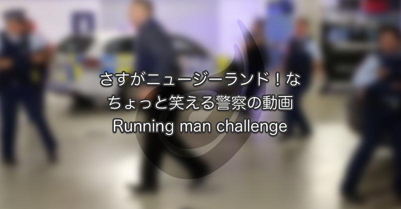 さすがニュージーランド!なちょっと笑える警察の動画 Running man challenge