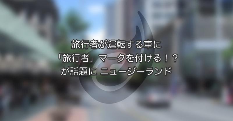 旅行者が運転する車に「旅行者」マークを付ける!?が話題に ニュージーランド
