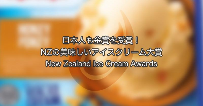 日本人も金賞を受賞!NZの美味しいアイスクリーム大賞 New Zealand Ice Cream Awards